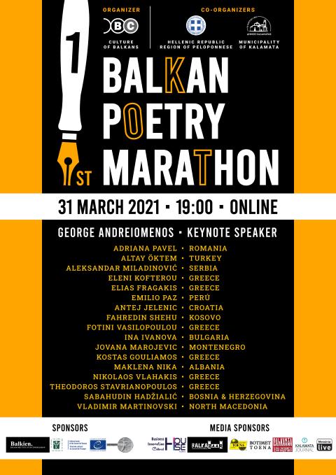 1ος Μαραθώνιος Βαλκανικής Ποίησης