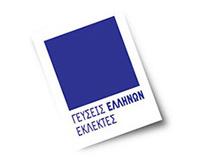 gr-geuseis_ellinon_eklektes